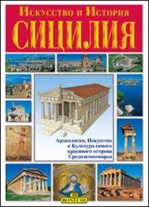 Sicilia. Ediz. russa