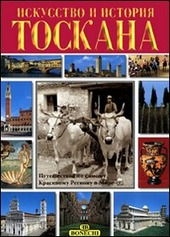 Toscana. Ediz. russa