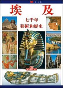 Libro Egitto. Settemila anni di arte e storia Giovanna Magi , Patrizia Fabbri