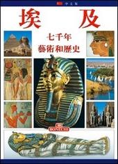 Egitto. Settemila anni di arte e storia