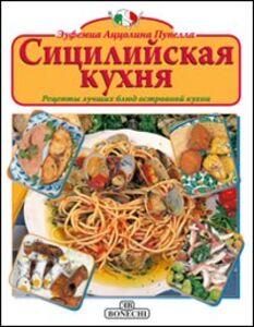 Libro La cucina siciliana. Ediz. russa Eufemia Azzolina Pupella