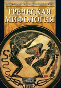 Mitologia greca. Ediz. russa