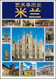 Milano. Ediz. cinese semplificata