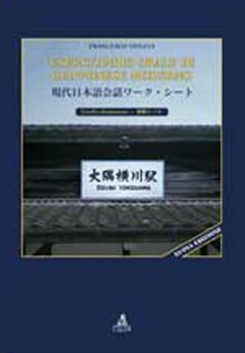 Eserciziario orale di giapponese moderno. Livello elementare