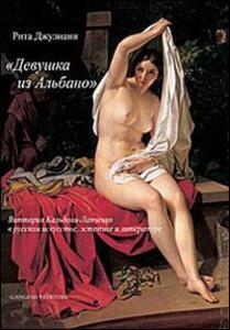 Vittoria Caldoni Lapcenko. La «fanciulla di Albano» nell'arte, nell'estetica e nella letteratura russa. Ediz. russa - Rita Giuliani - copertina