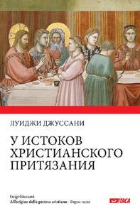 All'origine della pretesa cristiana. Ediz. russa
