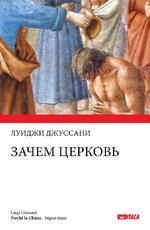 Luigi giussani libri dell 39 autore in vendita online for Libri in vendita online