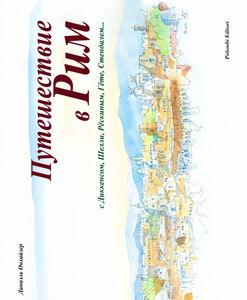 Un viaggio a Roma. Ediz. italiana e russa