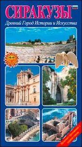 Siracusa. Storia e antica città d'arte. Ediz. russa