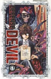 Defense Devil. Vol. 1
