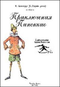 Pinocchio. Ediz. russa