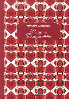 Grandtoureventi.it Romeo e Giulietta. Ediz. russa Image