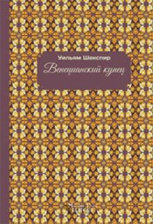 Mercatinidinataletorino.it Il mercante di Venezia. Ediz. russa Image