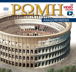 Roma ricostruita. Ediz. greca. Con aggiornamento online