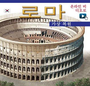 Roma ricostruita. Ediz. coreana. Con aggiornamento online