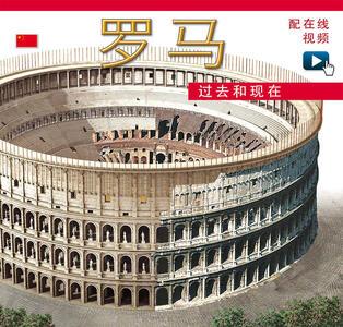 Roma ricostruita. Ediz. cinese. Con DVD