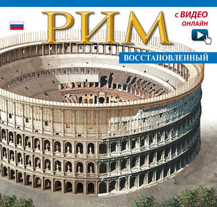 Roma ricostruita. Maxi edition. Ediz. russa. Con aggiornamento online