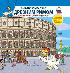 Scopriamo Roma Antica insieme a Oca Giulia. Ediz. russa