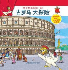 Chievoveronavalpo.it Scopriamo Roma Antica insieme a Oca Giulia. Ediz. cinese. Con adesivi Image
