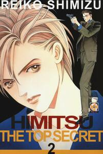 Himitsu. The top secret. Vol. 2
