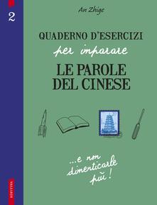 Winniearcher.com Quaderno d'esercizi per imparare le parole del cinese. Vol. 2 Image