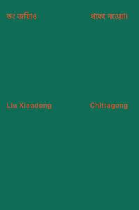 Liu Xiadong: Chittagong. Ediz. italiana e inglese