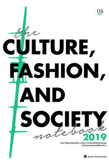 Theculture, fashion and society notebook (2019). Vol. 6