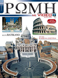 Roma con video. Ediz. greca