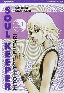 Hito Hitori Futari. Soul Keeper. Vol. 1