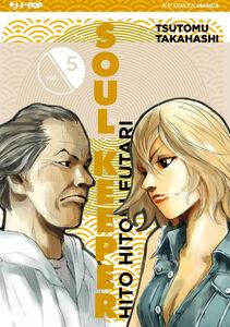 Hito Hitori Futari. Soul Keeper. Vol. 5