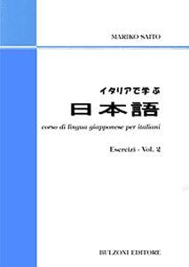 Corso di lingua giapponese per italiani. Esercizi. Con CD Audio. Vol. 2