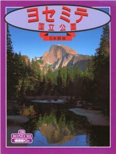 Il parco nazionale di Yosemite. Ediz. giapponese