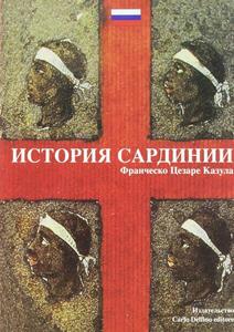 La storia di Sardegna. Ediz. russa