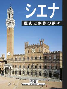 Siena. Storia e capolavori. Ediz. giapponese
