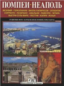 Napoli e Pompei. Ediz. russa