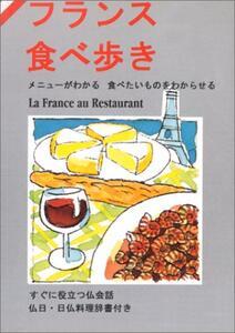 La Francia al ristorante. Ediz. giapponese