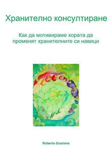 Counseling alimentare. Come motivare le persone a modificare le abitudini alimentari. Ediz. bulgara