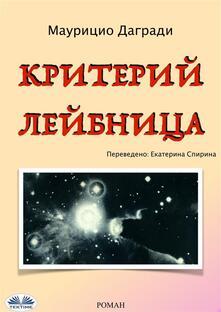 Ilcriterio di Leibniz. Ediz. russa