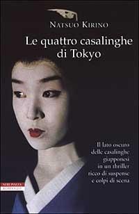 Le Le quattro casalinghe di Tokyo - Kirino Natsuo - wuz.it