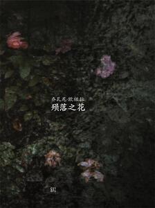 Fallen Blossoms. Ediz. cinese