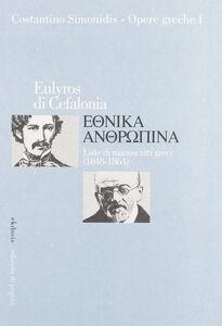 Eulyros di Cefalonia. Ehtnika Antophina. Liste di manoscritti greci (1848-1864). Opere greche. Vol. 1