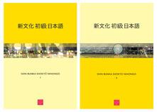Shin bunka shokyu nihongo.pdf