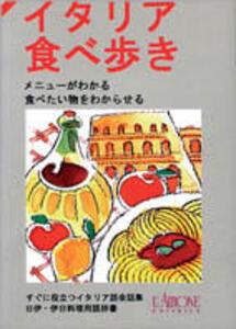 L' Italia al ristorante giapponese