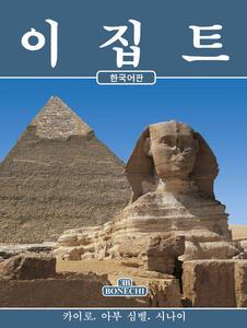 Tutto l'Egitto. Ediz. coreana