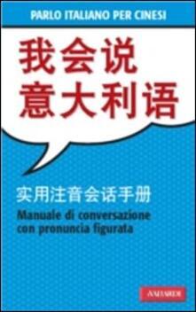 Aboutschuster.de Parlo italiano per cinesi Image