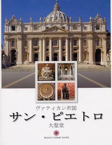 La Basilica di San Pietro in Vaticano. Ediz. giapponese