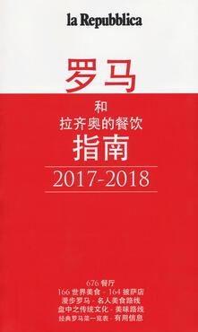 Guida gastronomica di Roma e Lazio 2017-2018. Ediz. cinese - copertina