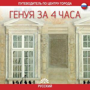 Genova in 4 ore. Ediz. russa