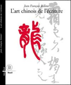 Art chinois de l'ecriture