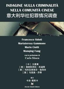 Museomemoriaeaccoglienza.it Indagine sulla criminalità nella comunità cinese in italia Image